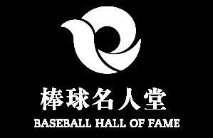 棒球名人堂