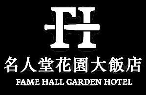 名人堂花園飯店
